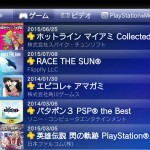 【PS Plus】2015年7月のフリープレイ