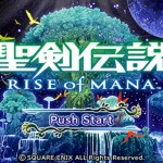 [PS Vita] 聖剣伝説 RISE of MANA プレイ日記 その2(チャレンジクエスト&進化合成)