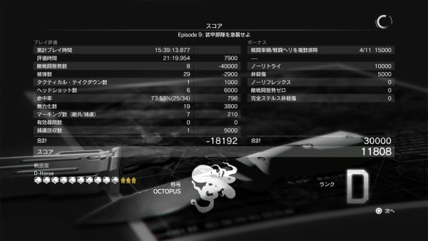METAL GEAR SOLID V: THE PHANTOM PAIN_20150908014531