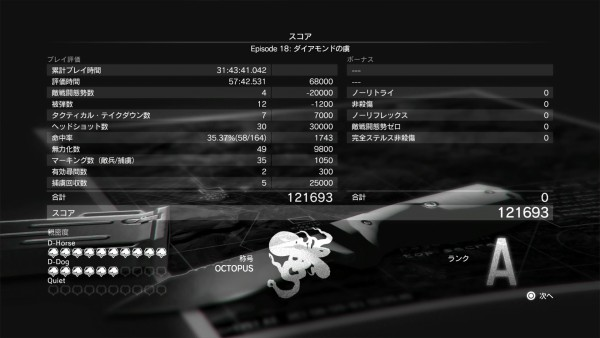 METAL GEAR SOLID V: THE PHANTOM PAIN_20150913151458