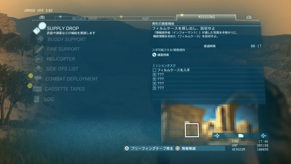 METAL GEAR SOLID V: THE PHANTOM PAIN_20150923000318