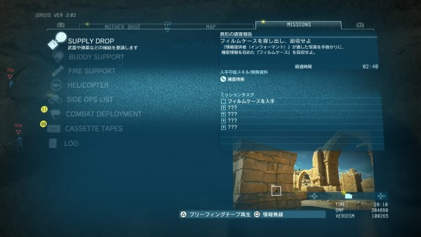 METAL GEAR SOLID V: THE PHANTOM PAIN_20150923001027