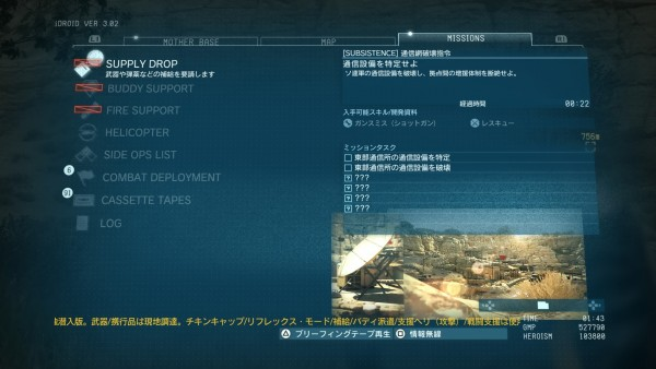 METAL GEAR SOLID V: THE PHANTOM PAIN_20150923041422