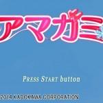 【PS Vita】アマガミ プレイ日記 (絢辻詞編) その3