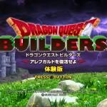 PS4版『ドラゴンクエストビルダーズ』体験版 プレイしてみた