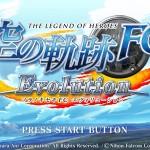 空の軌跡 FC Evolution プレイ日記 その1