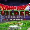 Vita版 『ドラゴンクエストビルダーズ』 プレイ日記 その5