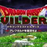 Vita版 『ドラゴンクエストビルダーズ』 プレイ日記 その8