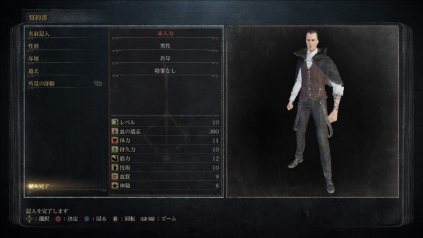 Bloodborne® The Old Hunters Edition_20160102131819