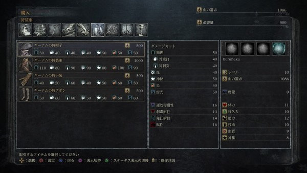 Bloodborne® The Old Hunters Edition_20160102151411