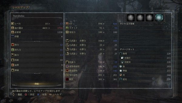 Bloodborne® The Old Hunters Edition_20160112110357