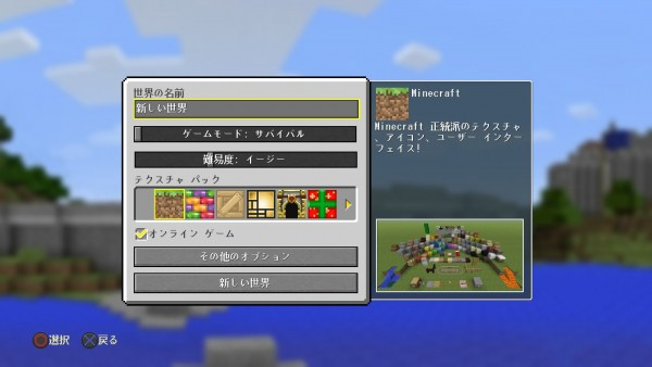 Minecraft: PlayStation®4 Edition_20150928102339