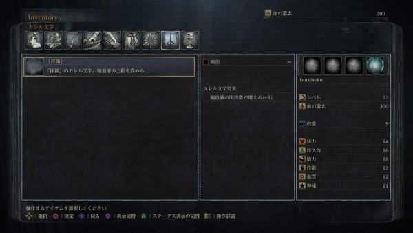 Bloodborne® The Old Hunters Edition_20160322032756