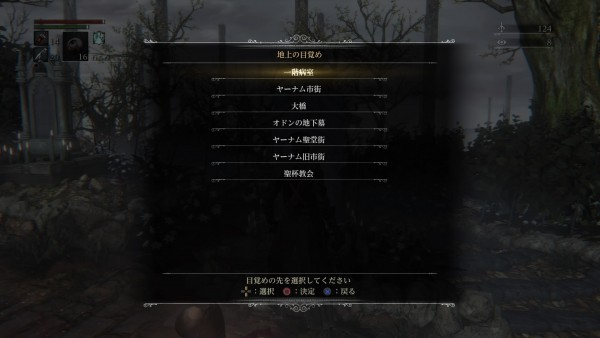 Bloodborne® The Old Hunters Edition_20160322111246