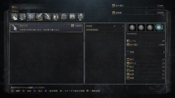 Bloodborne® The Old Hunters Edition_20160307025459