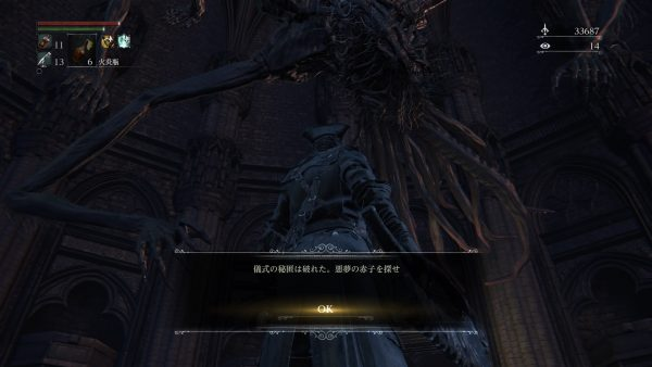 Bloodborne® The Old Hunters Edition_20160426103017