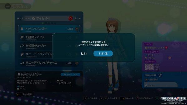 アイドルマスター プラチナスターズ_20160730111941