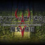 『ルフランの地下迷宮と魔女ノ旅団』プレイ日記 その12