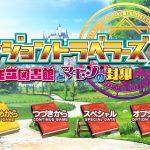 Vita版『ダンジョントラベラーズ2 』プレイ日記 その6