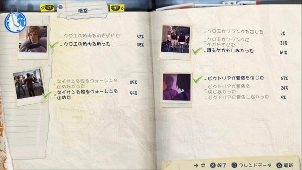 Life Is Strange™_20160515153446