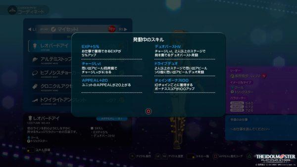 アイドルマスター プラチナスターズ_20160819105411