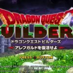 Vita版 『ドラゴンクエストビルダーズ』 プレイ日記 (完)