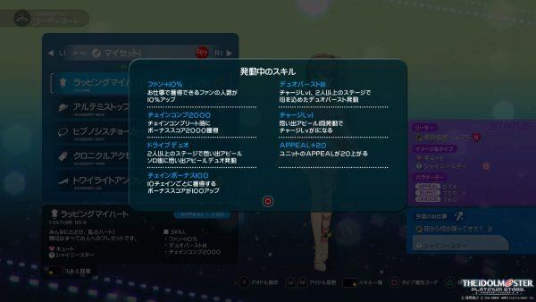 アイドルマスター プラチナスターズ_20160921051711