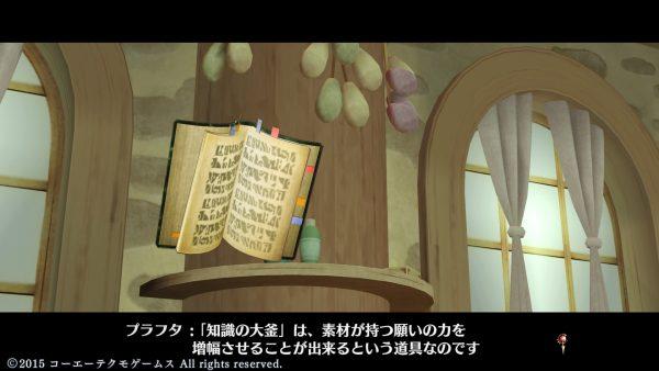 ソフィーのアトリエ ~不思議な本の錬金術士~_20161016101452