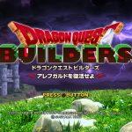 【PS4】 ドラゴンクエストビルダーズ #1