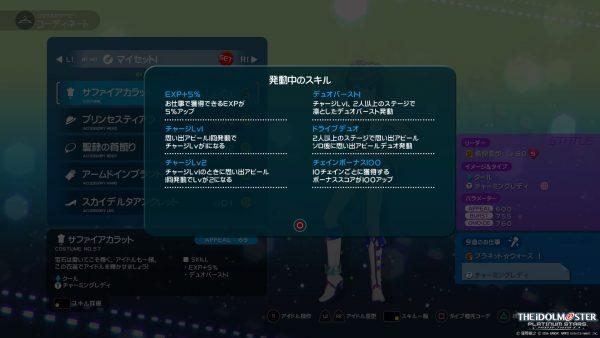 アイドルマスター プラチナスターズ_20161124113425